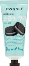 Крем для рук с ароматом шоколадного печенья Consly Dessert Time Chocolate Cookie Hand Cream - SKINSOFT