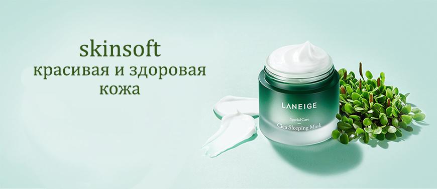 Skinsoft.ru
